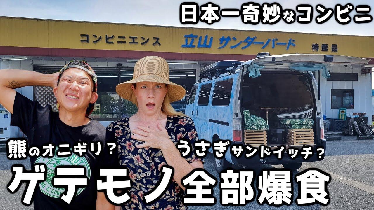 ゲテモノ商品ばかり集める日本一奇妙なコンビニへ行ってみた