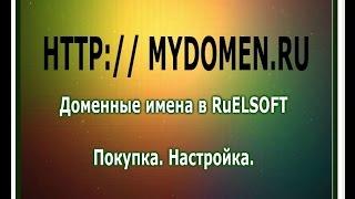 Доменное имя в Ruelsoft(Новый продукт в компании Ruelsoft -доменные имена. Как купить и настроить . http://vizitcard.ananyevaolga.ru/ здесь указаны..., 2014-09-18T09:14:32.000Z)