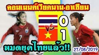 หมดยุคไทยแล้ว! คอมเมนต์เวียดนาม+อาเซียนหลัง ,ไทย 0-1 เวียดนาม,ในฟุตบอลหญิงAFF 2019
