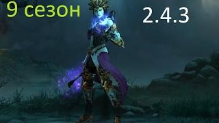 Diablo 3: чародей вп 70 соло 2.4.3