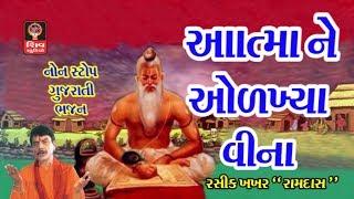 Hemant Chauhan Gujarati Bhajan Gujarati Songs ગુજરાતી ભજન Aatma Ne Odakhya Vina આત્મા ને ઓળખ્યાવીના