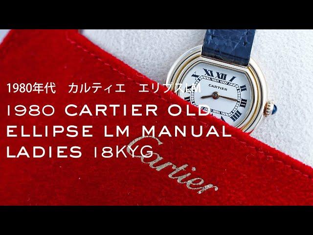 カルティエ オールド・エリプスLM 18KYG 手巻き 1980年代 ヴィンテージ CARTIER wl-49