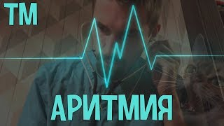 ТМ - Аритмия