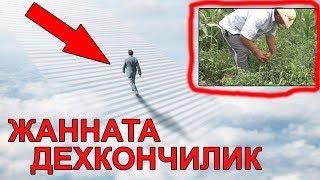 ЖАННАТДА ДЕХКОНЧИЛИК КИЛИШНИ ХОХЛАГАН ОДАМ