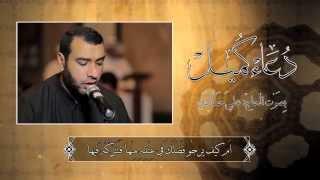 دعاء كميل بصوت الحاج علي حمادي | Duaa Kumail