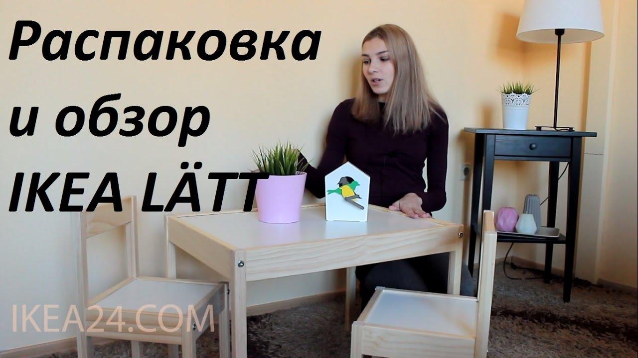распаковка и обзор Ikea Lätt стол и стулья икеа латт икеа украина