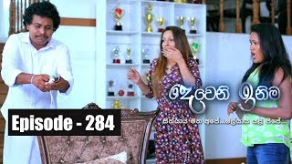 Deweni Inima | Episode  284 08th March  2018 Thumbnail