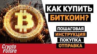 Как купить криптовалюту пошаговая инструкция