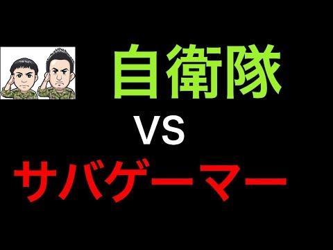 【ガチ勝負】陸上自衛隊VS強豪サバゲーマーが戦ったら凄すぎる結果にwww