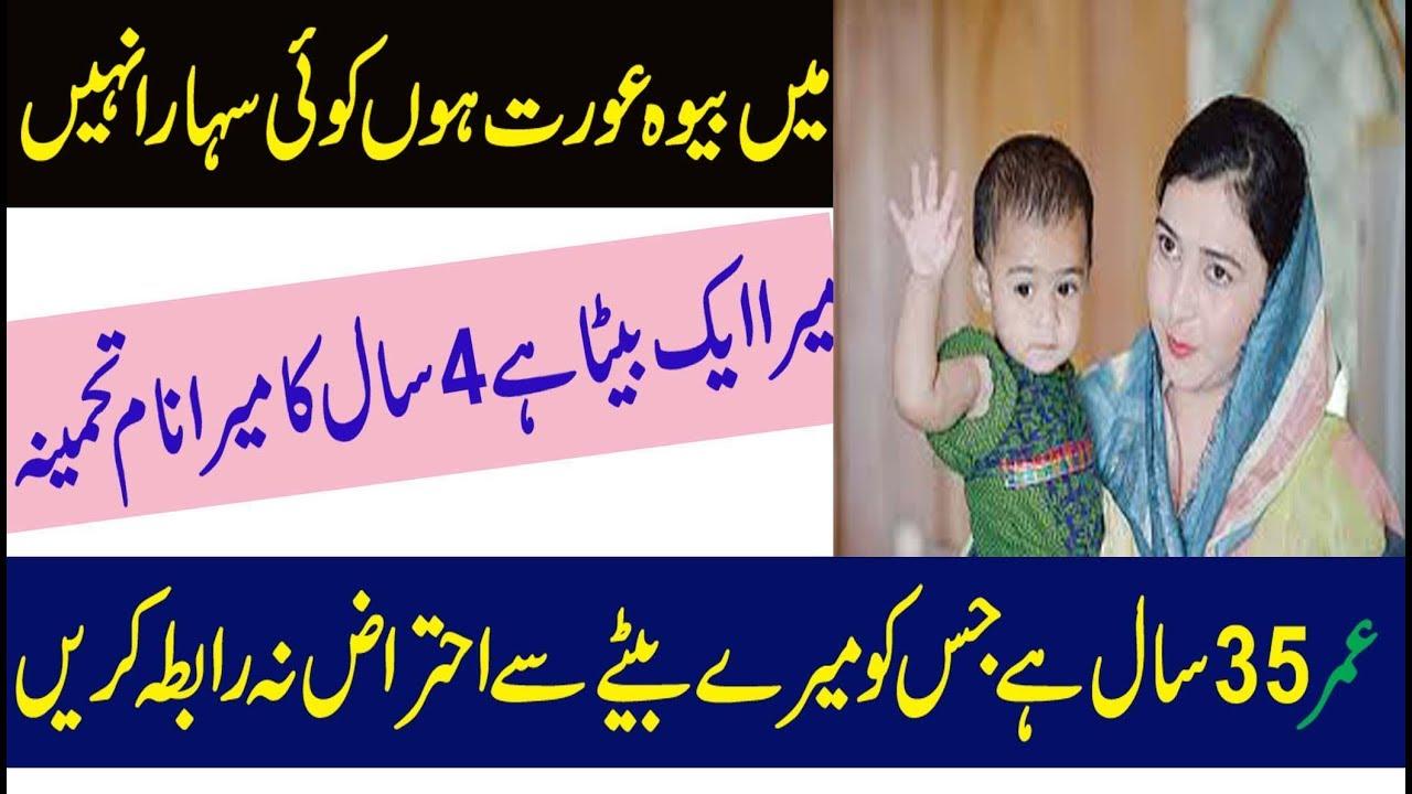 Marriage Bureau in pakistan widow Woman zarort E Rishta 35 years old bridal  check details