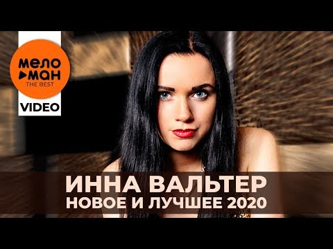 Инна Вальтер - The Best - Новое и лучшее видео 2020