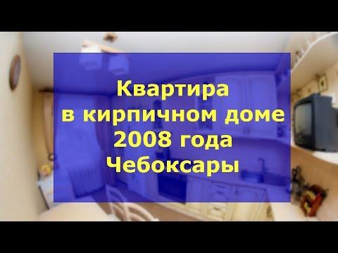 2  квартиры Чебоксары | Недвижимость Чебоксары НЮР Тракторостроителей.