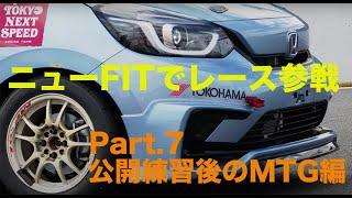 フィットでミニJOY耐に参戦!? テスト3回目 TOKYO NEXT SPEED RACING TEAM  HONDA FIT e:HEV パート7 公開練習後のMTG編【モータースポーツ連動企画 】