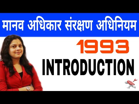 मानव अधिकार संरक्षण अधिनियम 1993 - HUMAN RIGHTS PROTECTION ACT 1993 IN HINDI
