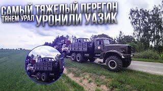 Купили Урал 4320 Экскаватор и Уаз. 600 км на КрАЗе!Больше НЕ поеду.