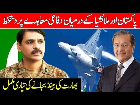 malaysia-interested-in-procuring-jf-17-thunder,-anti-tank-missiles-from-pakistan-|-بڑا-دفاعی-معاہدہ