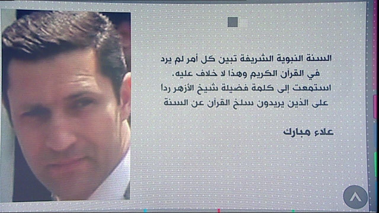 #علاء_مبارك يثير جدلا بتغريدة داعمة لشيخ #الأزهر حول السنة النبوية  #بي_بي_سي_ترندينغ