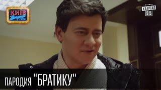 Братику | Пороблено в Украине, пародия 2016