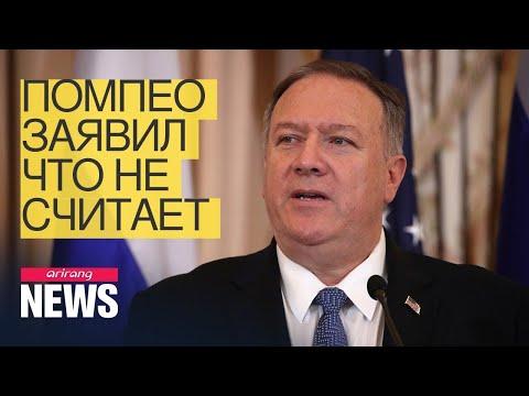 Помпео заявил, чтонесчитает стратегию СШАвотношении Венесуэлы провальной