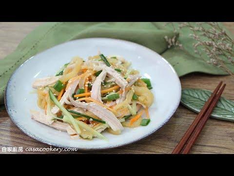 涼拌手撕雞 Hand Shredded Chicken Salad