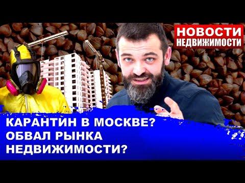 ОбВАЛ рынка недвижимости в КРИЗИС 2020. Когда купить квартиру в Москве?