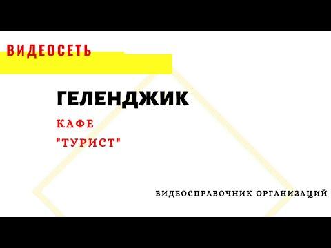 "КАФЕ ""ТУРИСТ"", ГЕЛЕНДЖИК, ЛУНАЧАРСКОГО. 123 А. Тел: 89286662623"