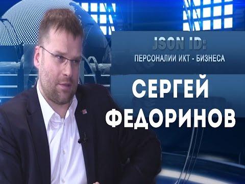 JSON ID. Персоналии ИКТ - Сергей Федоринов -  Генеральный директор