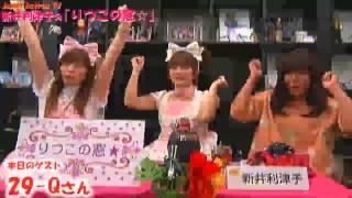 新井利津子の「りつこの窓☆」1月23日放送のゲストは、アイドルの29-Qさ...
