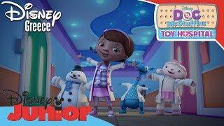Η Μικρή Γιατρός - Η Νυχτερινή Βάρδια | Doc McStuffins