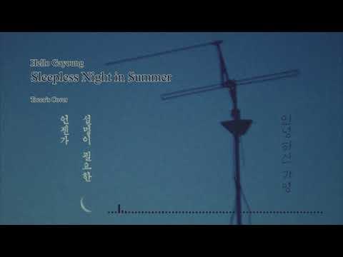 (ENG/KR CC)【Fandub/Cover】Hello Gayoung - Sleepless Night in Summer (안녕하신가영 - 언젠가 설명이 필요한 밤)【Tacca】