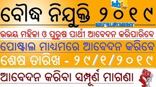 BOUDH Recruitment 2019 //No Exam Fee // Vacancy for all Odisha// L.D-29/1/2019