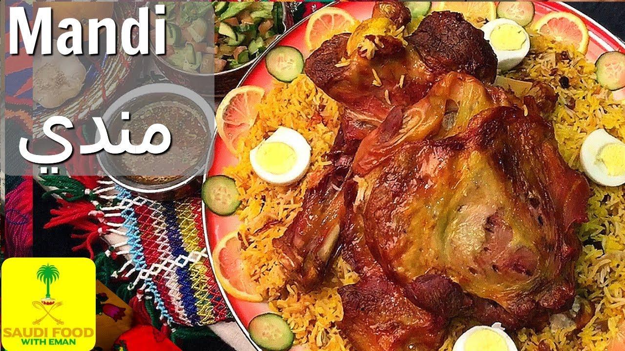 Cook lamb mandi like a pro saudi arabia cook lamb mandi like a pro saudi arabia forumfinder Images