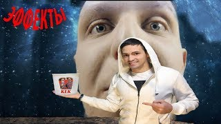 РАЗБОР ЭФФЕКТОВ из Клипа Джарахов x Тилэкс ДИССЛАЙК !