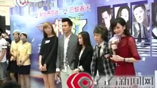 【独家】钟汉良《爱神来了》上海开机发布会完整版