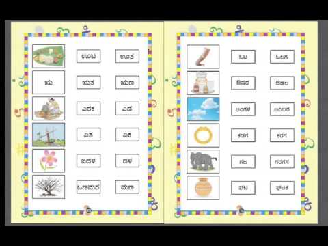 Kannada - 1stGrade - Simple Words Part 1