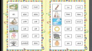 Kannada 1stgrade Simple Words Part 1