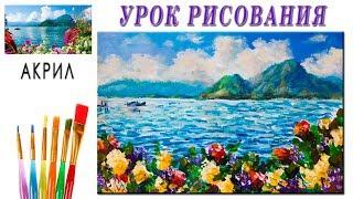 Рисуем красивый морской пейзаж с горами и цветами акрилом. Полный урок живописи для начинающих.