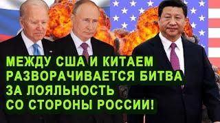 Китай охватила паника! Итоги встречи Байдена и Путина встревожили Китай