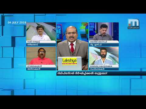 Is Dileep Trying To Delay The Case?| Super Prime Time| Part 1| Mathrubhumi News