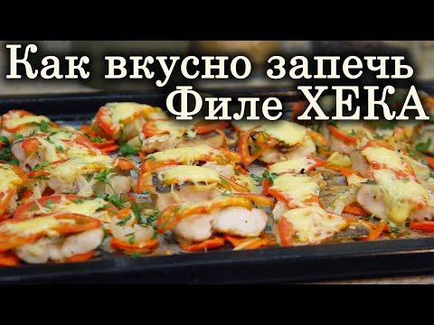 Запечённая рыба (филе Хека) с овощами, зеленью и сыром