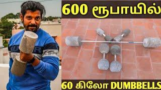 600 ரூபாயில் 60 கிலோ Dumbbells | How to Make Dumbbells at Home Tamil | Home Made Dumbbells !!!