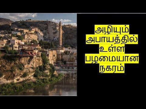 அழியும் அபாயத்தில் உள்ள பழமையான நகரம் | IN4net