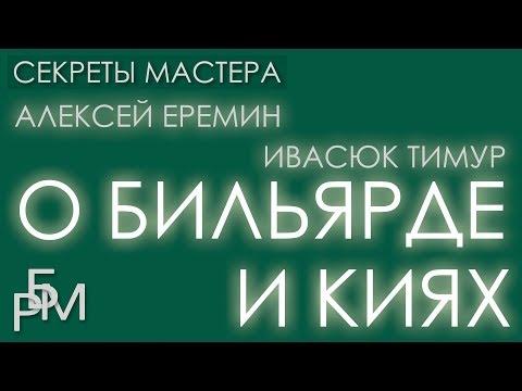 Алексей Ерёмин и