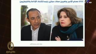 """بكري لـ""""صفاء حجازي"""": """"مهمتك تنظيف التلفزيون من الإخوان"""""""