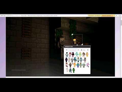 как сделать фото с анимацией майнкрафт