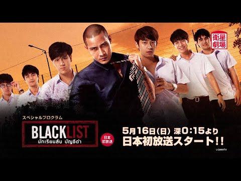 <衛星劇場2021年05月>タイドラマ 『BLACKLIST』 日本初放送!60秒予告