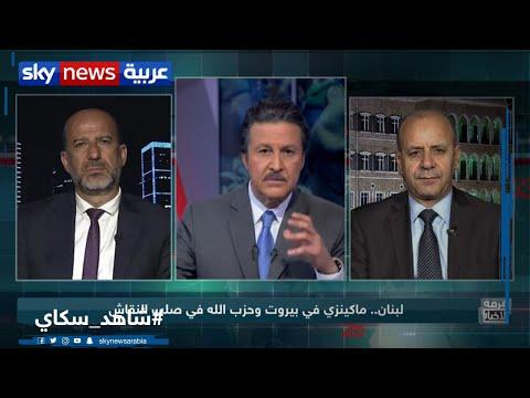 لبنان.. ماكينزي في بيروت وحزب الله في صلب النقاش  - نشر قبل 4 ساعة