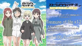 第501統合戦闘航空団 - Treasure of life