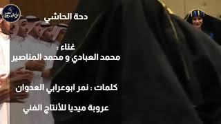 دحة الحاشي الفنان محمد العبادي ومحمد المناصير
