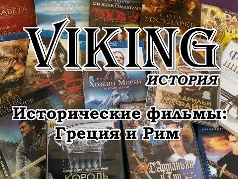 Исторические фильмы: Древняя Греция и Рим